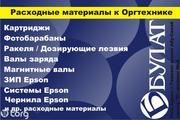 СКИДКИ НА ТОНЕР ОТ БУЛАТ (Россия)
