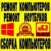 Профессиональная Сборка Компьютеров в Ташкенте. Подбор комплектующих.